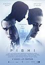 Фільм «Рівні» (2015)
