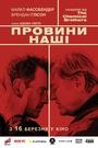 Фільм «Провини наші» (2016)
