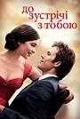 Фільм «До зустрічі з тобою» (2016)