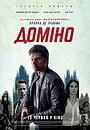 Фільм «Доміно» (2018)