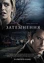Фільм «Затемнення» (2015)