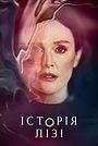 Серіал «Історія Лізі» (2021)