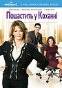Фільм «Пощастить у коханні» (2014)