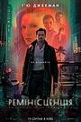 Фільм «Ремінісценція» (2021)