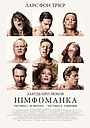 Фільм «Німфоманка: Частина 2» (2013)