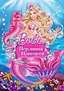 Мультфільм «Барбі: Перлинна Принцеса» (2014)