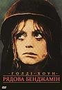 Фільм «Рядова Бенджамін» (1980)
