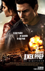 Фільм «Джек Річер: Не відступай» (2016)
