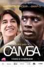 Фільм «Самба» (2014)