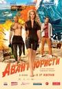 Фільм «Авантюристи» (2014)