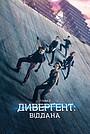 Фільм «Дивергент. Глава 3: Віддана» (2016)