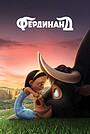 Мультфільм «Фердинанд» (2017)