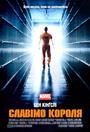 Фільм «Короткометражка Marvel: Хай живе король» (2014)