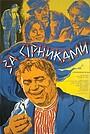Фільм «За сірниками» (1979)