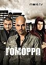 Серіал «Ґоморра» (2014 – ...)