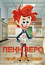 Серіал «Пенн Зеро - Герой на півставки» (2014 – 2017)
