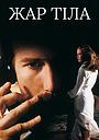 Фільм «Жар тіла» (1981)
