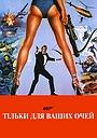 Фільм «007: Тільки для ваших очей» (1981)