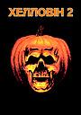 Фільм «Хелловін 2» (1981)