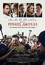 Фільм «Річард Джуелл» (2019)