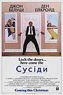 Фільм «Сусіди» (1981)