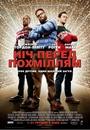 Фільм «Ніч перед похміллям» (2015)