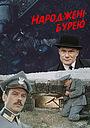 Фільм «Народжені бурею» (1981)