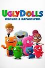 Мультфільм «UglyDolls. Ляльки з характером» (2019)