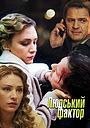 Серіал «Людський фактор» (2013)