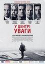 Фільм «В центрі уваги» (2015)