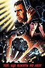 Фільм «Той, хто біжить по лезу» (1982)