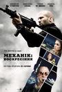 Фільм «Механік: Воскресіння» (2016)