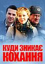 Фільм «Куди зникає кохання» (2014)