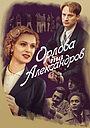 Серіал «Орлова та Александров» (2015)