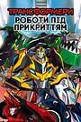Серіал «Трансформери: Роботи під прикриттям» (2014 – 2020)