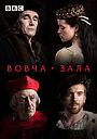 Серіал «Вовчий зал» (2015)