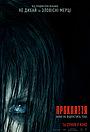 Фільм «Прокляття» (2020)