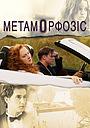 Фільм «Метаморфозіс» (2015)