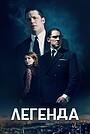 Фільм «Легенда» (2015)
