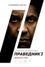 Фільм «Праведник 2» (2018)