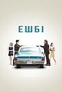 Фільм «Ешбі» (2015)
