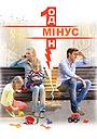Серіал «Мінус один» (2014)