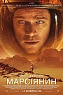 Фільм «Марсіянин» (2015)