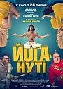 Фільм «Йогануті» (2016)