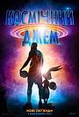 Мультфільм «Космічний джем: Нові легенди» (2021)