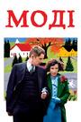 Фільм «Моді» (2016)