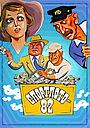 Фільм «Спортлото 82» (1982)