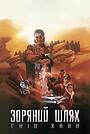 Фільм «Зоряний шлях: Гнів Хана» (1982)