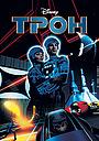 Фільм «Трон» (1982)