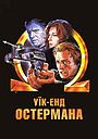 Фільм «Уїк-енд Остермана» (1983)
